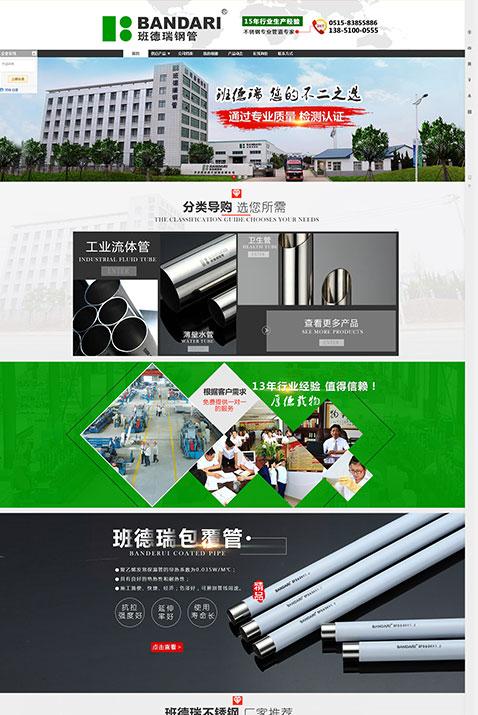 江苏班德瑞不锈钢有限公司