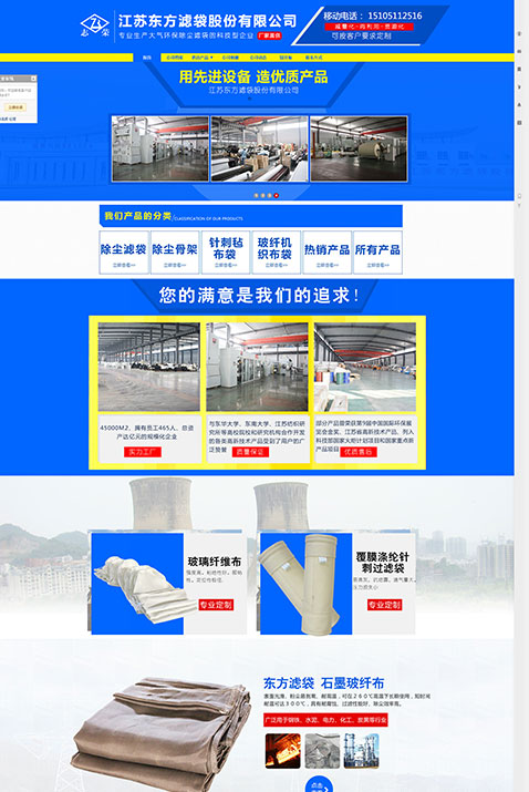 江苏东方滤袋股份有限公司